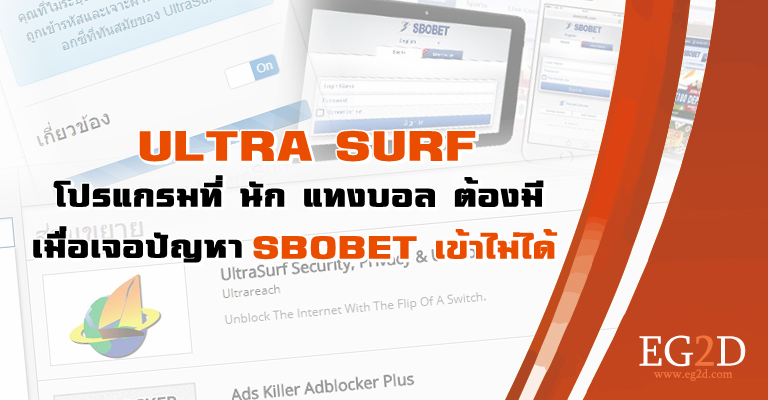 cover ultra surf