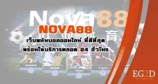 NOVA88 เว็บพนันบอลออนไลน์ ที่ดีที่สุด